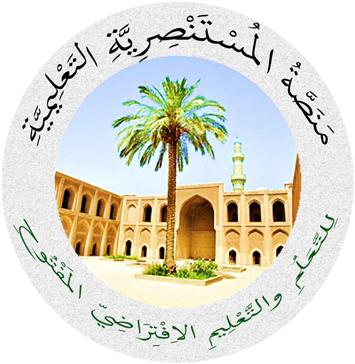 Al-Mustansiriya eğitim platformu